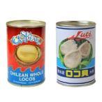 ロコ貝水煮 ★3粒/缶詰【やわらか煮、姿煮貝】チリ産
