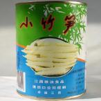 小竹筍【姫竹の子水煮、細竹】たけのこ缶詰
