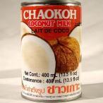 チャオコー ココナッツミルク 400ml/缶詰 タイ料理(発送日と送料にも注目)