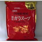 (代引不可/全国送料無料)有紀食品 ユウキ 顆粒ガラスープ 1kg/1袋 日本製国産
