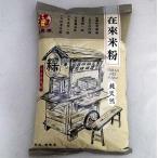 福鹿牌 在來米粉 600g/袋 台湾産 在来米粉 大根餅の原材料