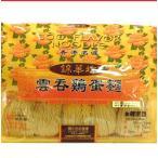 錦華坊 鶏蛋麺(たまご麺 10食セット袋麺)香港玉子麺・ご当地ラーメンスープの素付・インスタントラーメン