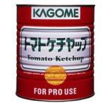 カゴメ トマトケチャップ特級 1号缶(3300g)/缶 日本製国産業務用食品