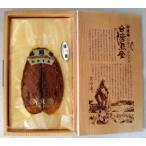 【冷蔵便】新東陽 焼き烏魚子 調理加熱済【焼きからすみ、ギフトセット&包装付き】台湾製