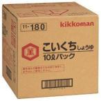 キッコーマン こいくちしょうゆ/10L BIBケース 濃口醤油 10l(コック付)日本製国産 業務用