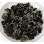 免洗黒木耳 500g/袋【掃除済 中粒 黒キクラゲ】業務用 中国産乾燥きくらげ