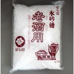 (代引不可/全国送料無料)老酒用氷砂糖 1kg/袋【紹興酒用】日本製国産