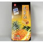 九福 鳳梨酥 25g×8個入/箱 台湾産パイナップルケーキ(他にお得な代引不可 送料無料の登録あり)