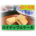 【送料無料】九福 鳳梨酥 お試しバラ 25g×16個 台湾産 パイナップルケーキ