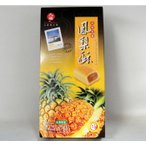 【送料無料】(ギフト箱)九福 鳳梨酥 25g×8個入/箱 台湾産パイナップルケーキ