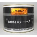 李錦記 お得用2270g/5LB缶 黒缶詰【リキンキ 特製オイスターソース 】
