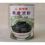 (代引不可 送料無料)金莱香 爽滑涼粉540g/缶【仙草ゼリー】台湾産仙草果凍