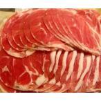 マトン肉 スライス/羊肉 生1kg 2mmスライス【冷凍クール便・常温品と混載不可】業務用食材