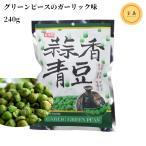 (お得なクーポン配布中)盛香珍 蒜香青豆 240g×10袋【にんにく味 グリーンピースのガーリック味】台湾産おつまみスナック菓子珍味