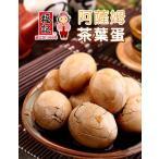 福記 阿薩姆 茶葉蛋6個入(漢方香辛料入り煮込み卵・茶葉卵)台湾産 業務用おかずに最適