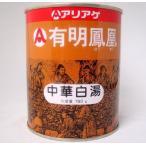 (代引不可 送料無料)アリアケジャパン 有明鳳凰 中華白湯(パイタン)780g/2缶 高級中華スープの素 日本製国産
