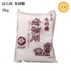 老酒用氷砂糖 1kg/袋【紹興酒用】日本製国産★他にお得な代引不可 全国送料無料の登録あり