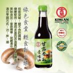 金蘭 甘露香茹素油膏500ml/瓶(送料にも注目)しいたけ味オイスターソース 全素食・精進料理・ベジタリアン使用可 台湾産台湾醤油