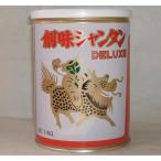 創味食品 創味シャンタンdx デラックス DX1kg 【高級中華スープの素】業務用食材日本製国産/缶詰