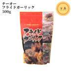 テーオー食品 油蒜酥 揚げにんにく 粒状500g/袋 フライドガーリックフレーク(他にお得な代引不可・送料無料の登録あり)