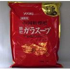 有紀食品 ユウキ 顆粒ガラスープ 1kg/1袋 日本製国産★他にお得な代引不可 全国送料無料の登録あり