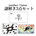 [※セール対象外]【 新登場 】AnotherVision謎解き3点セット「COUST/アケ_テ/Xワード」 (制作:AnotherVision) [送料ウエイト:3]