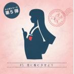 【 新商品 】月刊謎解き郵便『ある友人からの手紙』#5 恋に悩む少女より
