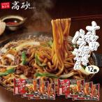 高砂食品 十和田バラ焼きうどん 12食 2食入×6パック ご当地グルメ B-1グランプリ ゆで麺 たれ付き まとめ買い 常温100日間保存可能