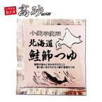 【業務用】小麦不使用 北海道鮭節つゆ 44g×20袋 メール便 送料無料