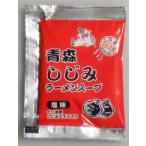 青森しじみラーメンスープ1袋×30袋 2,417円+税 送料無料