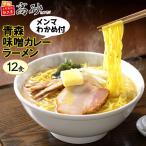 青森味噌カレーラーメン12食 4,280円+税 送料無料 AMC-12
