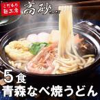 青森なべ焼うどん5食 お試しセット 1480円+税 AN-5 送料無料 ご当地 うどん お取り寄せ