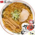 青森ラーメン(醤油味) 5食 お試しセット 1,580円+税 送料無料