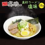 半生高砂ラーメン塩味10食 2,000円+税 送料無料 hsr-10