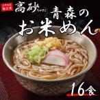 青森のお米めん 太麺 16食(麺のみ) 2,600円+税 送料無料 KM-16 グルテンフリー 米粉麺