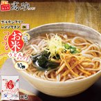お米つるつる うどんタイプ 10食 麺のみ 青森県産米 米粉麺 ゆで麺 グルテンフリー アレルギー対応 常温100日間保存 高砂食品 送料無料