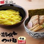 濃厚魚介つけ麺 4食 鰹ベース お店の味のような 味わい 常温保存OK ネコポス メール便 送料無料