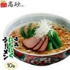 青森にんにくラーメン10食 3,080円+税 送料無料 ANR-10