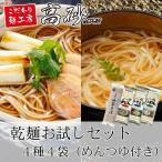 乾麺4袋お試しセット ヤマモリめんつゆ8袋付 1,505円+税 送料無料