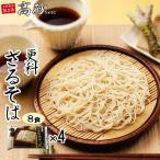 【クール】 高砂食品 たかさごの更科ざるそば 8食 (2食×4袋) 蕎麦 生そば もりそば 鰹ダシつゆ お取り寄せ 送料無料