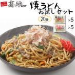 焼きうどん醤油味・ソース味詰合せ20人前 2,980円+税 TYU-23 送料無料