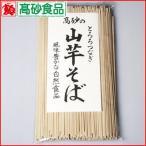 高砂のとろろつなぎ山芋そば 1袋 500g 4食分 そば 蕎麦 乾麺 山芋粉 高砂食品