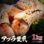 アブラガニ 爪 1kg カニ かに 蟹 タラ