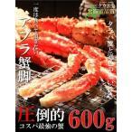 油蟹 - 訳ありアブラガニ 800g ボイル タラバがにじゃありません 足 あぶら たらば タラバ 自宅用 海鮮 お取り寄せ