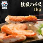 鮭ハラス 【送料無料】500g×2 1kg 超希少 鮭 ハラス サケ さけ 御年賀 ギフト 紅鮭 冷凍食品 冷凍 食品 海鮮 プレゼント 内祝 贈り物 北海道物産展