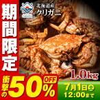 北海道産クリガニ1kg(8-10尾入り)  トゲクリガニ クリがに トゲクリカニ 蟹 海鮮 かに くりがに
