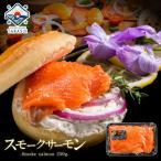 チリ産スモークサーモン250g(切り落とし)サーモン スモークサーモン 燻製  ギフト 海鮮  海鮮ギフト 北海道物産展