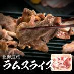 生ラム肉 200g 最高級 生ラム ラム 羊 ジンギスカン BBQ サフォーク種orテクセル種 サフォーク テクセル 希少部位 北海道 北海道生ラム