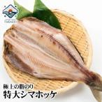 鮭魚 - シマホッケ干物/市場の一夜干/脂の乗った縞ほっけ 母の日 父の日 ギフト 内祝 出産内祝い 快気祝い