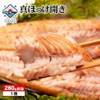 鮭魚 - 真ほっけ干物 市場の一夜干 ポイント消化 母の日 父の日 ギフト 内祝 出産内祝い 快気祝い